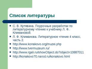 Список литературы С. В. Кутявина. Поурочные разработки по литературному чтению к