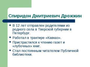 Спиридон Дмитриевич Дрожжин В 12 лет отправлен родителями из родного села в Твер