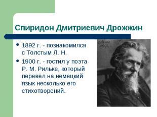 Спиридон Дмитриевич Дрожжин 1892 г. - познакомился с Толстым Л. Н.1900 г. - гост