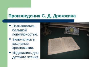 Произведения С. Д. Дрожжина Пользовались большой популярностью.Включались в школ