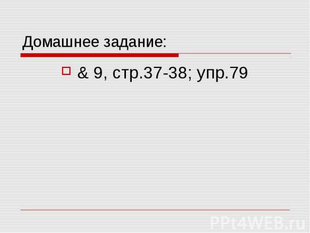 Домашнее задание: & 9, стр.37-38; упр.79