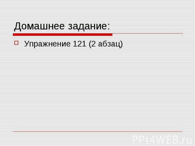 Домашнее задание:Упражнение 121 (2 абзац)