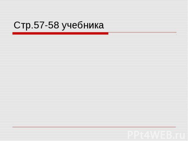 Стр.57-58 учебника