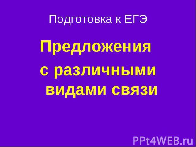 Подготовка к ЕГЭ Предложения с различными видами связи