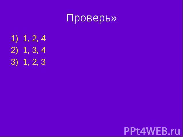 Проверь» 1, 2, 41, 3, 41, 2, 3
