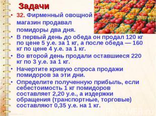 32. Фирменный овощной магазин продавал помидоры два дня. В первый день до обеда