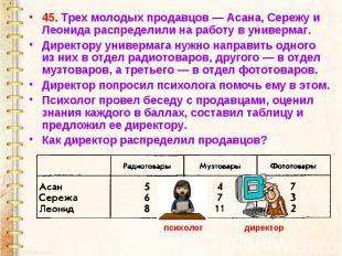45. Трех молодых продавцов — Асана, Сережу и Леонида распределили на работу в ун