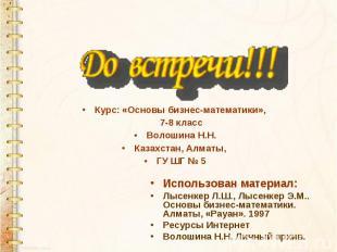Курс: «Основы бизнес-математики», 7-8 классВолошина Н.Н.Казахстан, Алматы, ГУ ШГ