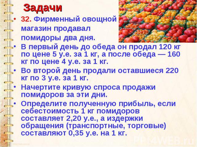 32. Фирменный овощной магазин продавал помидоры два дня. В первый день до обеда он продал 120 кг по цене 5 у.е. за 1 кг, а после обеда — 160 кг по цене 4 у.е. за 1 кг. Во второй день продали оставшиеся 220 кг по 3 у.е. за 1 кг. Начертите кривую спро…