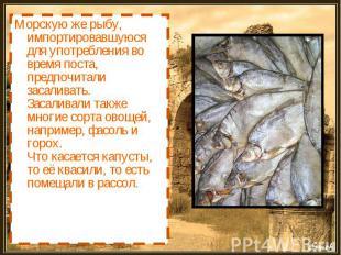 Морскую же рыбу, импортировавшуюся для употребления во время поста, предпочитали