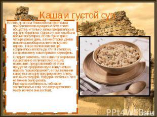 Каша и густой суп. Вплоть до эпохи Римской империи каша присутствовала в рационе