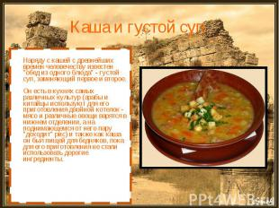 """Каша и густой суп. Наряду с кашей с древнейших времен человечеству известен """"обе"""