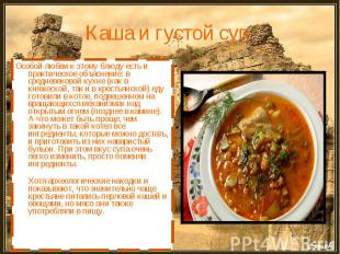 Каша и густой суп. Особой любви к этому блюду есть и практическое объяснение: в