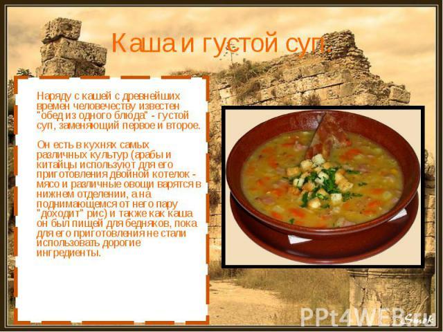 Каша и густой суп. Наряду с кашей с древнейших времен человечеству известен