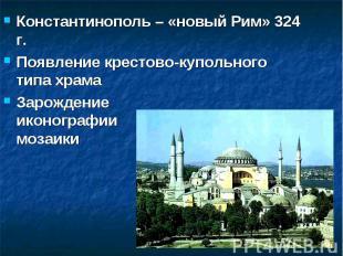 Константинополь – «новый Рим» 324 г. Появление крестово-купольного типа храмаЗар