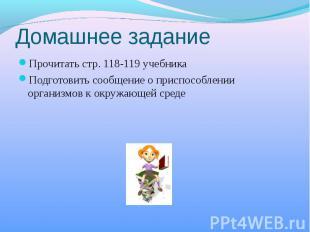 Домашнее задание Прочитать стр. 118-119 учебникаПодготовить сообщение о приспосо