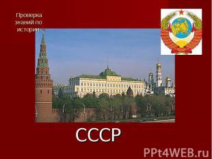 Проверказнаний по истории. СССР
