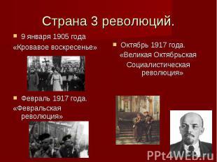 Страна 3 революций. 9 января 1905 года«Кровавое воскресенье»Октябрь 1917 года.«В