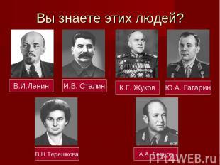 Вы знаете этих людей?