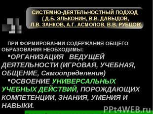 СИСТЕМНО-ДЕЯТЕЛЬНОСТНЫЙ ПОДХОД ( Д.Б. ЭЛЬКОНИН, В.В. ДАВЫДОВ, Л.В. ЗАНКОВ, А.Г.