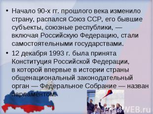 Начало 90-х гг.прошлого века изменило страну, распался Союз ССР, его бывшие суб