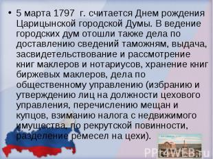 5 марта 1797 г. считается Днем рождения Царицынской городской Думы. В ведение го