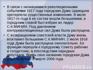 В связи с начавшимися революционными событиями 1917 года городская Дума Царицына