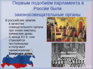 Первым подобием парламента в России были законосовещательные органы Вроссийских