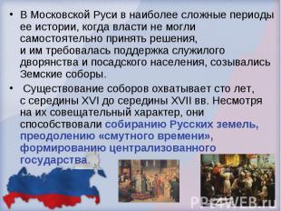 ВМосковской Руси внаиболее сложные периоды ееистории, когда власти немогли с