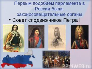 Первым подобием парламента в России были законосовещательные органы Совет сподви
