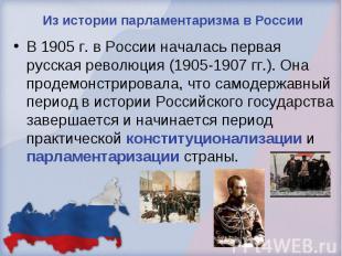 Из истории парламентаризма в России В 1905 г. в России началась первая русская р