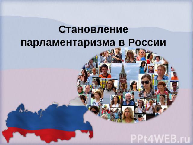 Становление парламентаризма в России