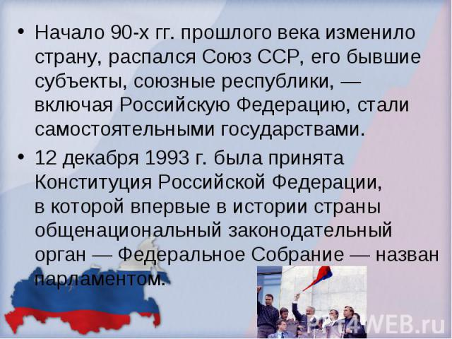 Начало 90-х гг.прошлого века изменило страну, распался Союз ССР, его бывшие субъекты, союзные республики,— включая Российскую Федерацию, стали самостоятельными государствами. 12декабря 1993 г.была принята Конституция Российской Федерации, вкото…