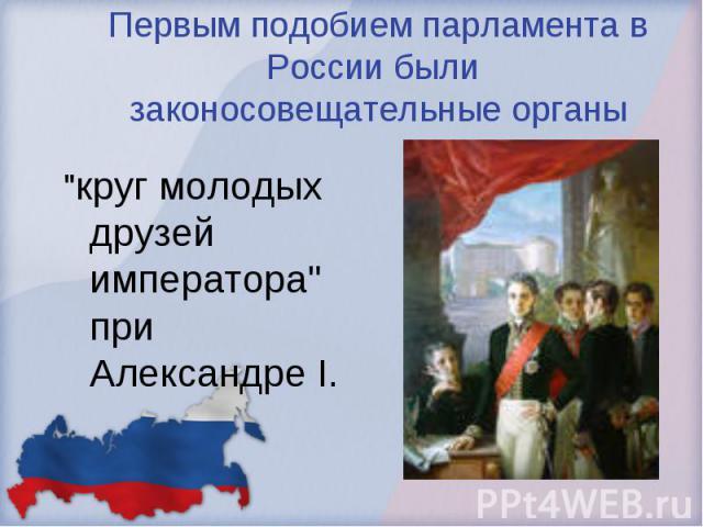 Первым подобием парламента в России были законосовещательные органы
