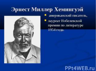 Эрнест Миллер Хемингуэй американский писатель, лауреат Нобелевской премии по лит