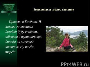 Тушканчик и сайгак: спасение Привет, я Богдана. Я спасаю животных. Сегодня буду