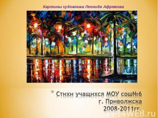Картины художника Леонида Афремова Стихи учащихся МОУ сош№6 г. Приволжска2008-20