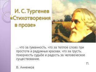 И. С. Тургенев «Стихотворения в прозе» …что за гуманность, что за теплое слово п