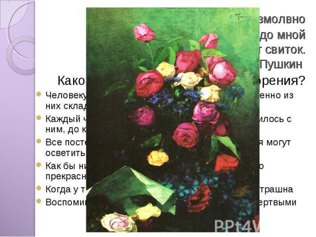 Воспоминание безмолвно предо мной Свой длинный развивает свиток.А. С. Пушкин Какова основная мысль стихотворения?Человеку не дано остановить мгновение, но именно из них складывается вечностьКаждый человек помнит все хорошее, что случилось с ним, до …