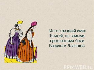 Много дочерей имел Енисей,но самыми прекрасными были Базаиха и Лалетина
