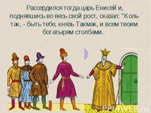 """Рассердился тогда царь Енисей и, поднявшись во весь свой рост, сказал: """"Коль та"""