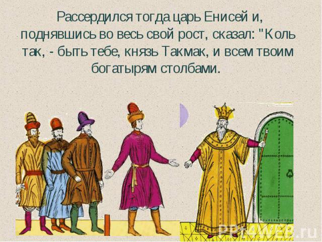 Рассердился тогда царь Енисей и, поднявшись во весь свой рост, сказал: