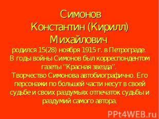 Симонов Константин (Кирилл) Михайлович родился 15(28) ноября 1915 г. в Петро
