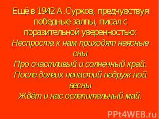 Ещё в 1942 А.Сурков, предчувствуя победные залпы, писал с поразительной уверенно