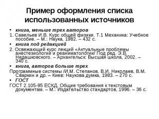 Пример оформления списка использованных источников книга, меньше трех авторов1.