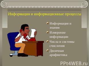 Информация и информационные процессы Информация и знанияИзмерение информации Чис