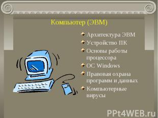 Компьютер (ЭВМ) Архитектура ЭВМУстройство ПК Основы работы процессораОС Windows