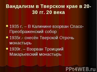 Вандализм в Тверском крае в 20-30 гг. 20 века 1935 г. – В Калинине взорван Спасо