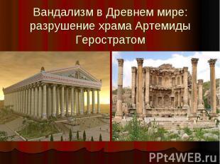 Вандализм в Древнем мире: разрушение храма Артемиды Геростратом