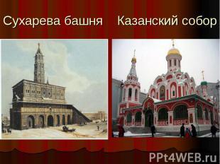 Сухарева башня Казанский собор